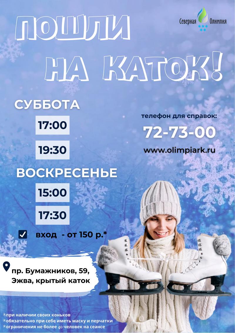 Katok-Eghva.png