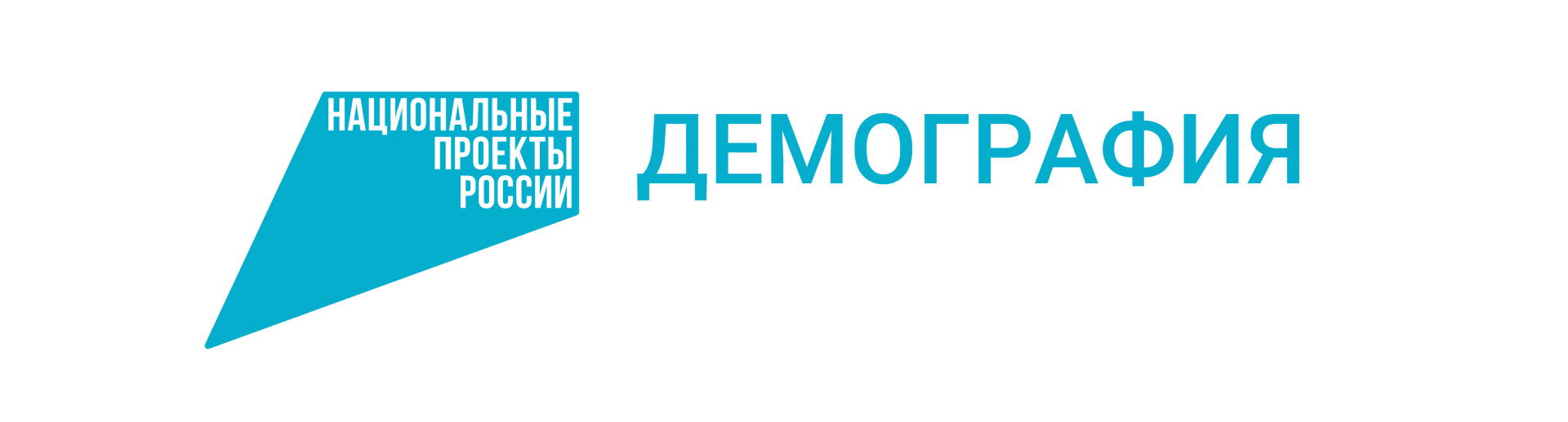 Demografiya_logo_zvet_goriz_lev.png