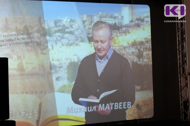 """На телеканале """"Юрган"""" известные люди будут читать Евангелие на коми языке"""