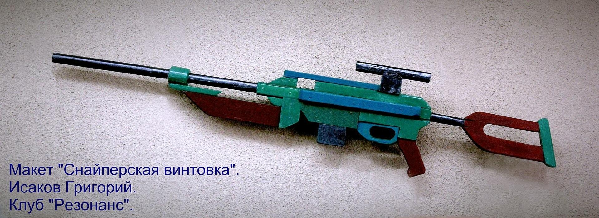 Snaiperskaya-vintovka-Isakov-Grischa.jpg