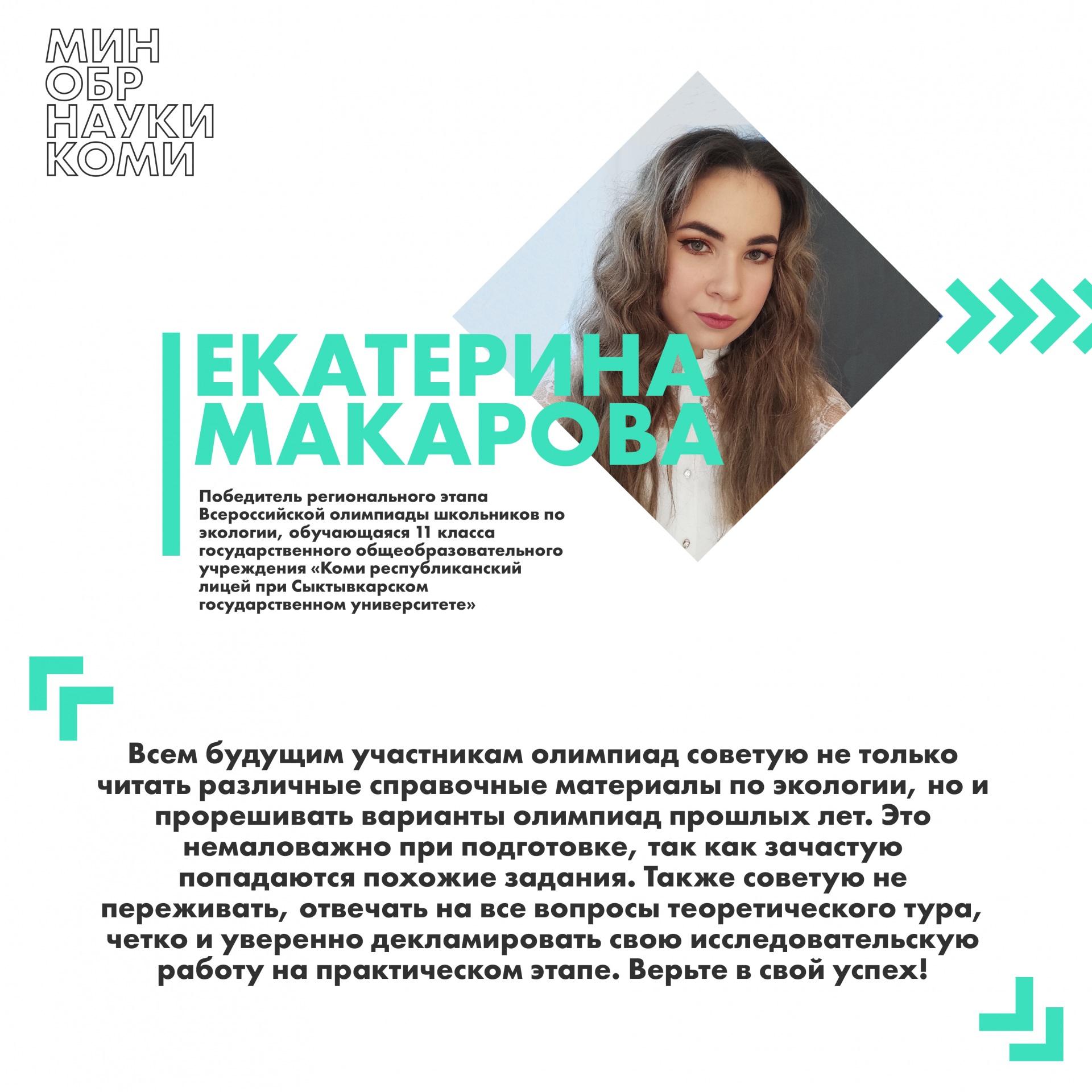 shkil_makarova.jpg