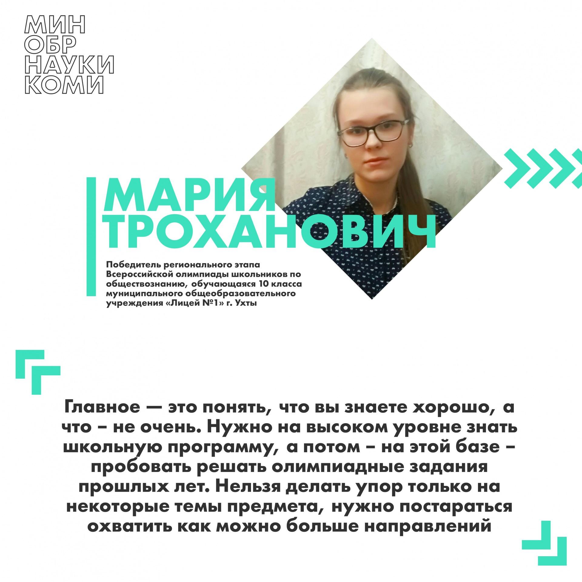 shkil_trokhanovich.jpg