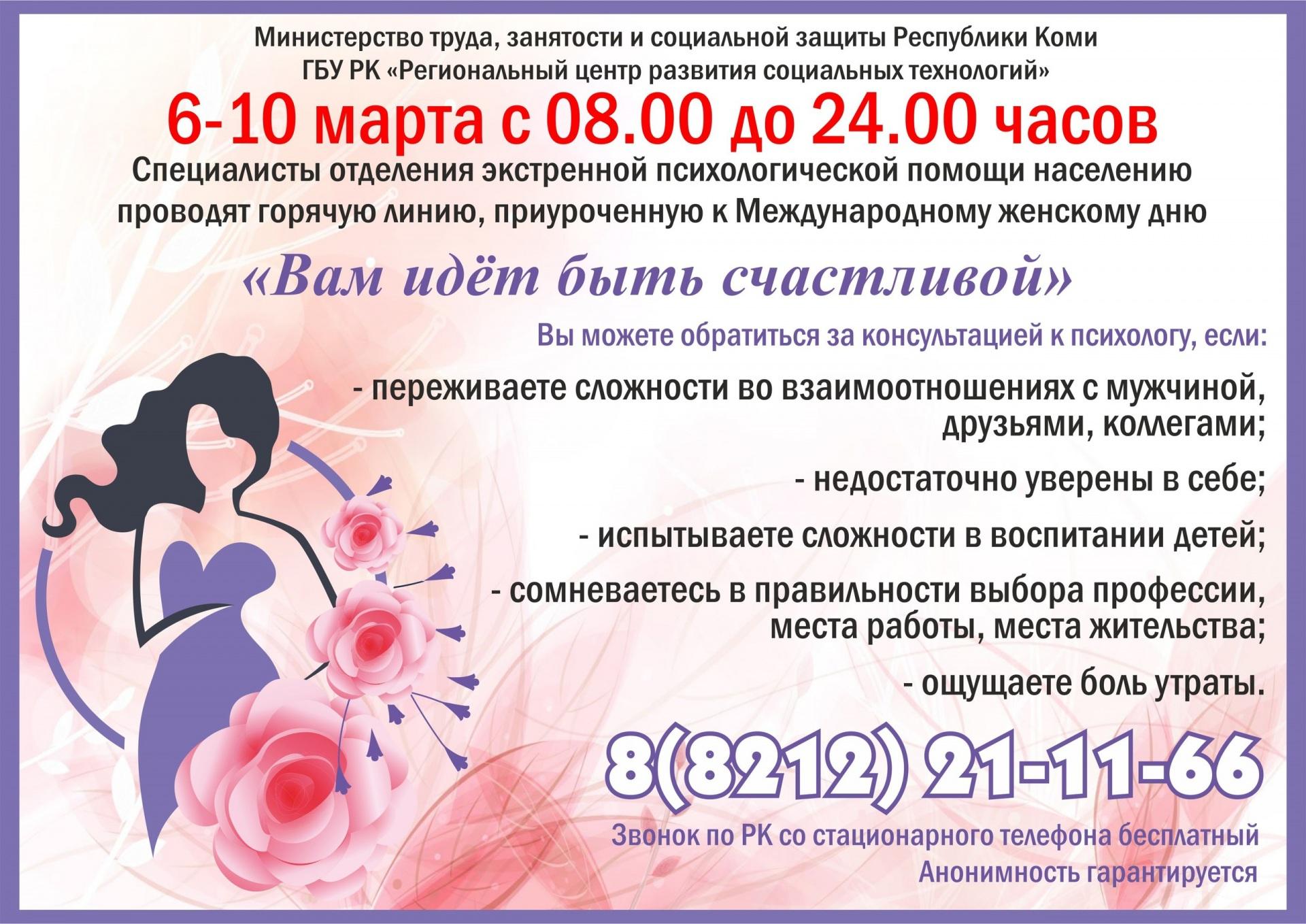 RZRST_goryachaya_liniya.jpg