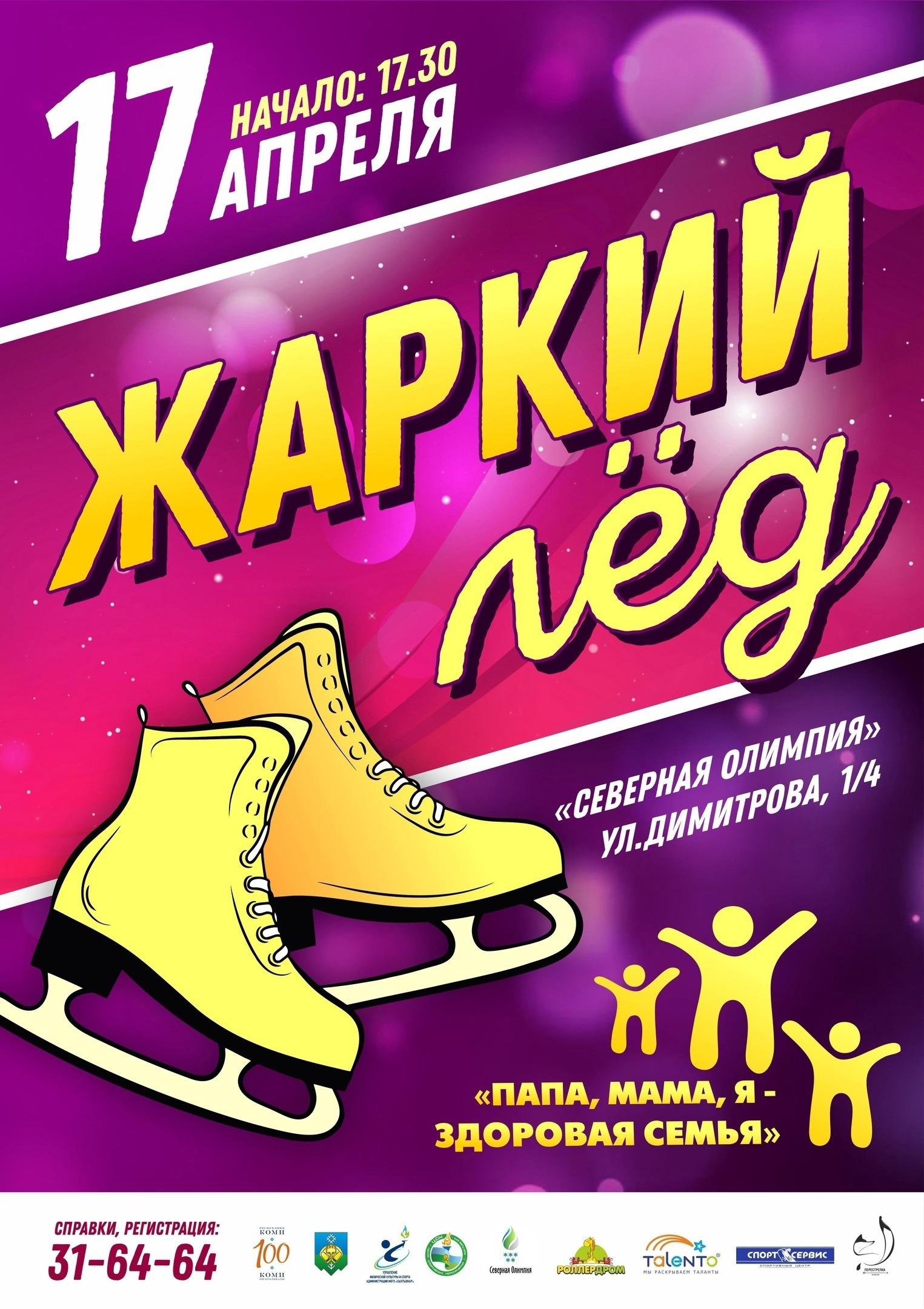 Semi-Syktyvkara-priglaschayut-na-sportivnye-sorevnovaniya---Gharkii-led.jpg