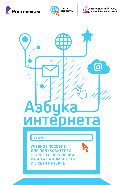 azbuka_interneta_start.png