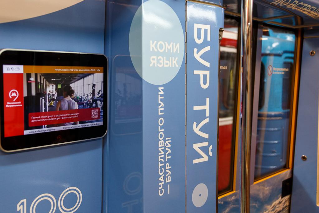 glava_moskva_metro_10_jpg_2021-05-30_05-10-36_optimize.jpeg