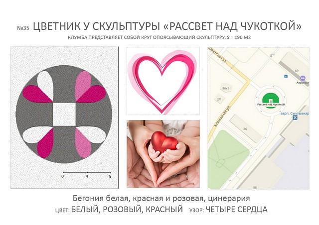 tsvetnik_05.jpg