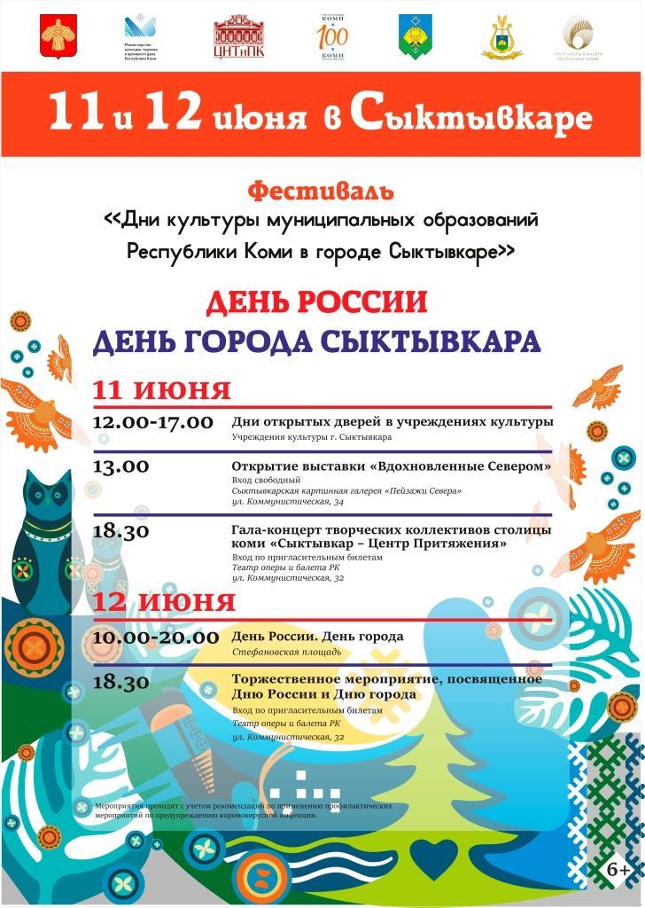 svodnaya-syktyvkar.jpg