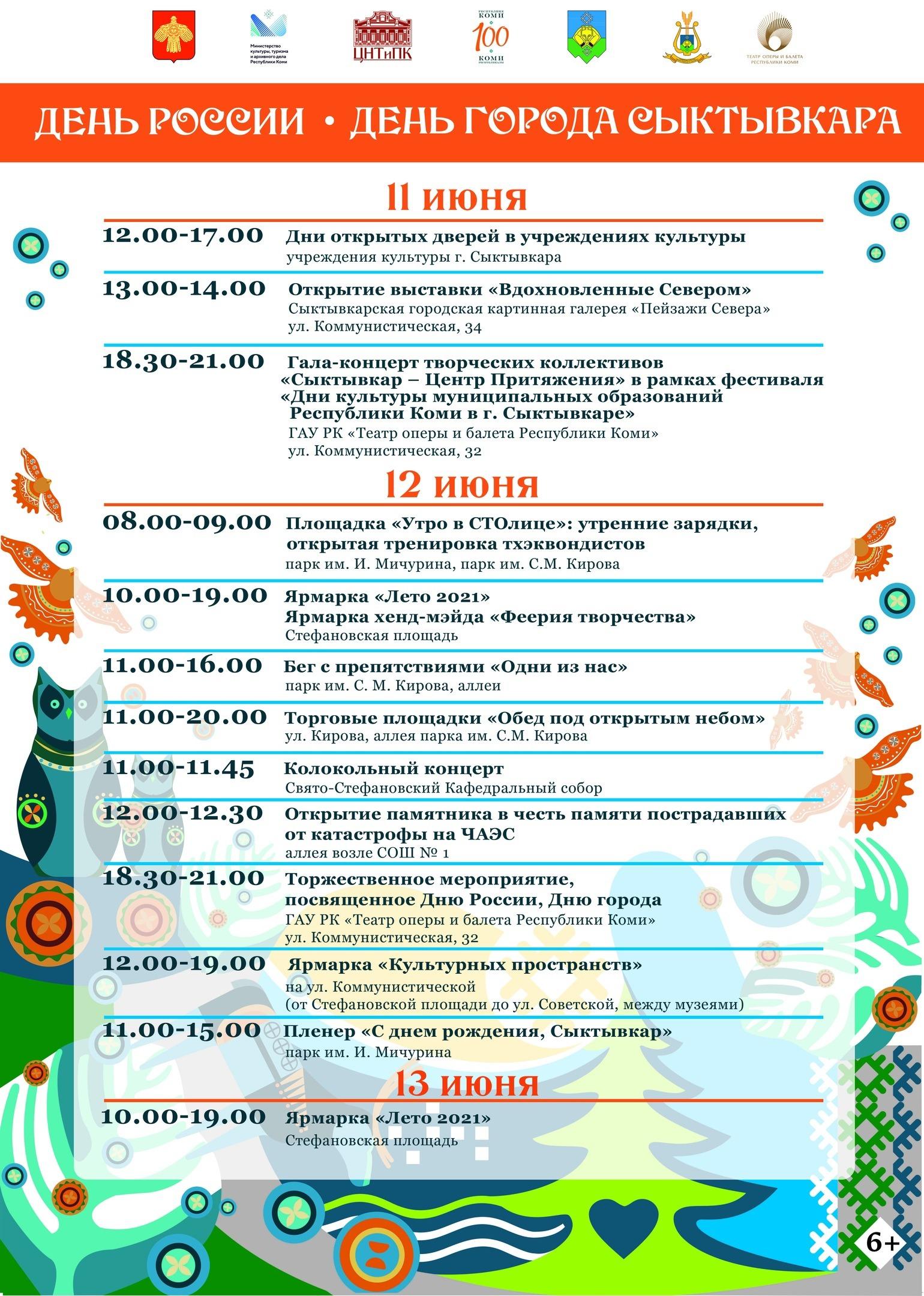 afischa_11-13-iyunya.jpg