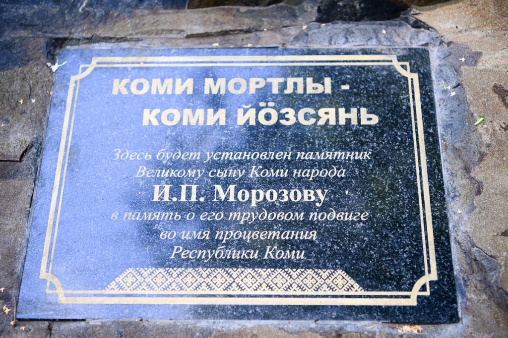 glava_pamyatnik_morozovu_05_jpg_2021-07-22_03-25-49_optimize.jpeg