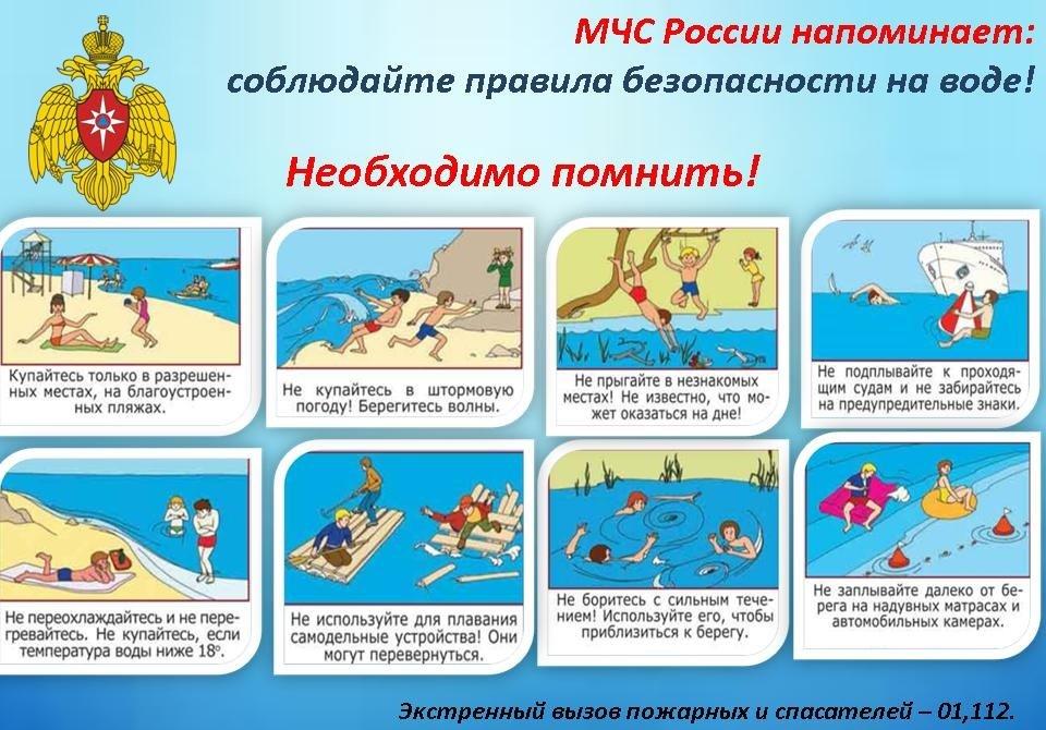 MChS-bezopasnost-na-vode-2.jpg