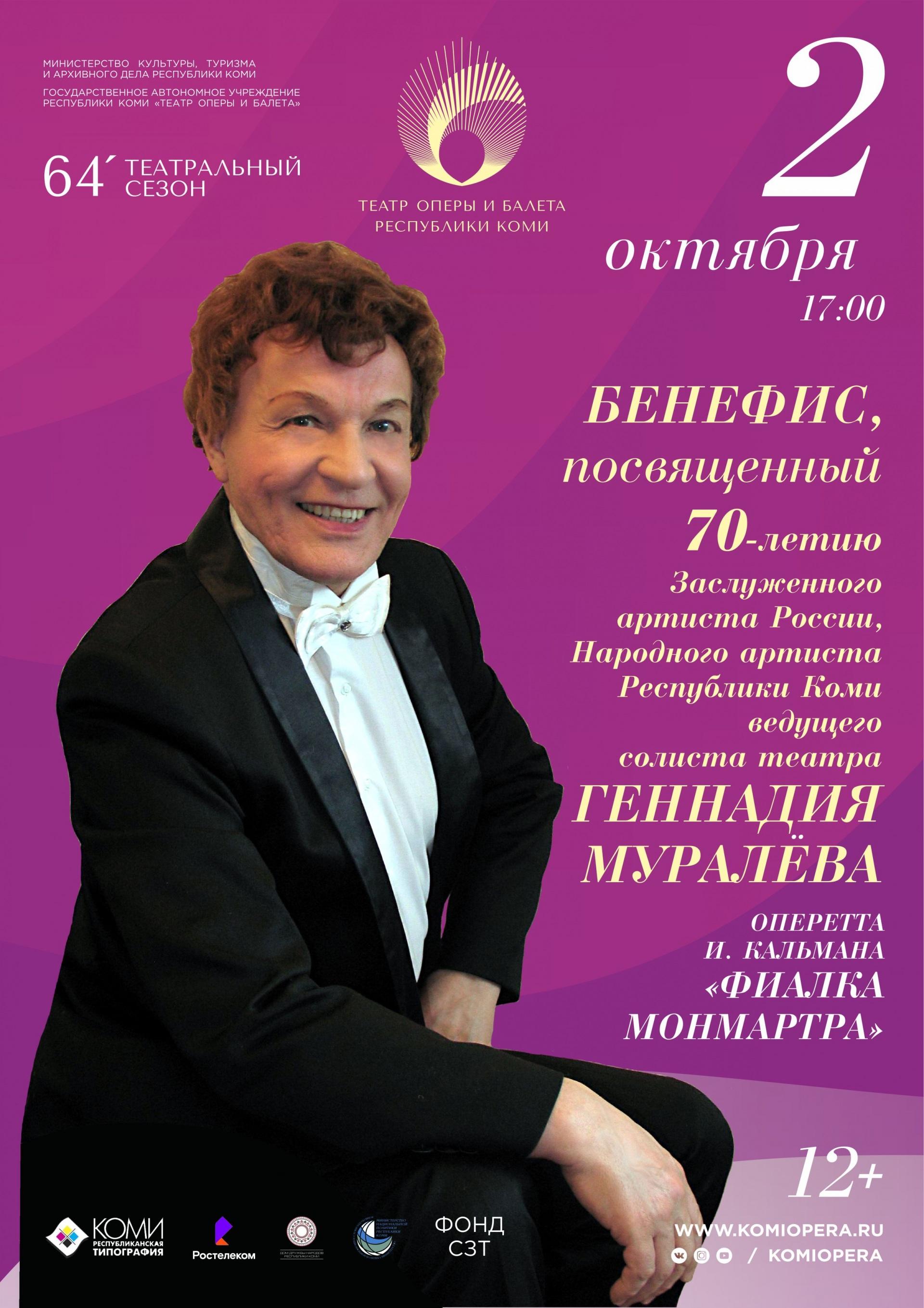 Benefis-Muralev_dlya-pechati-1.jpg